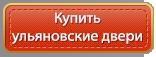 Купить ульяновские двери
